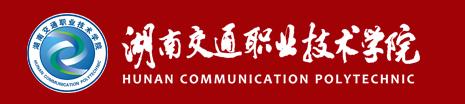 湖南交通职业技术学院