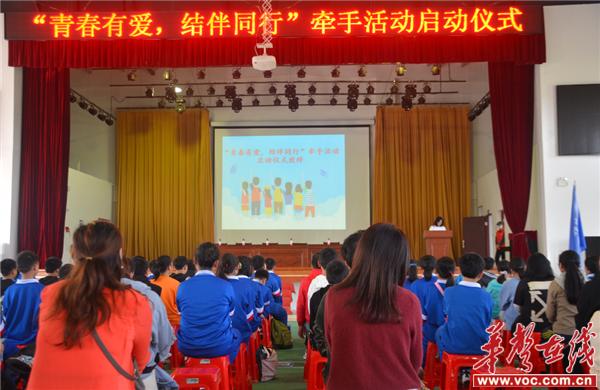 青春有爱  结伴同行:湖南省点爱社会工作服务中心启动校园关爱活动