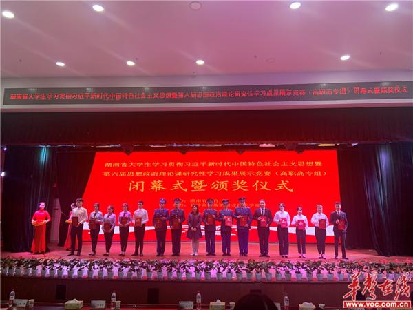 長沙航空職業技術學院榮獲湖南省第六屆大學生思想政治理論課研究性學習成果展示一等獎