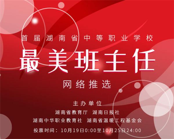 首屆湖南最美中職班主任20名候選人出爐 19日開始投票