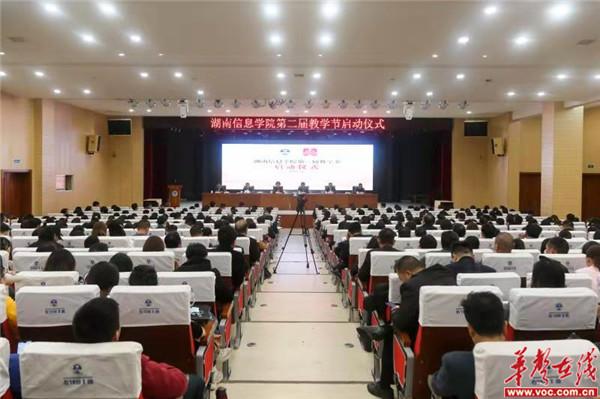 湖南信息學院第二屆教學節正式拉開帷幕