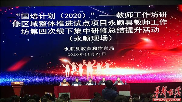 """永顺县""""国培计划""""(2020)区域整体推进项目第四次线下集中培训圆满结束"""