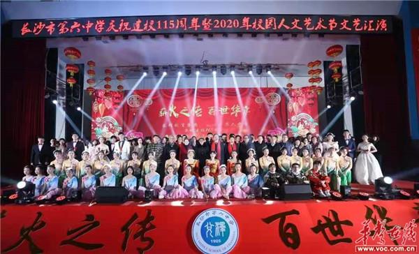长沙市第六中学建校115周年庆祝典礼圆满落幕