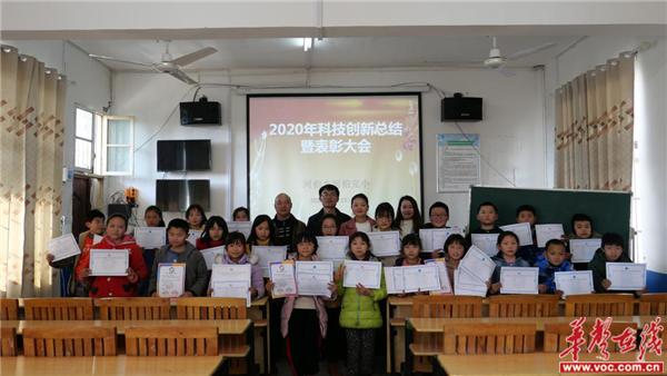河伯乡河伯完小成功举办2020科技创新活动表彰及总结大会