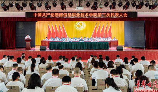 中国共产党湖南信息职业技术学院召开第三次代表大会