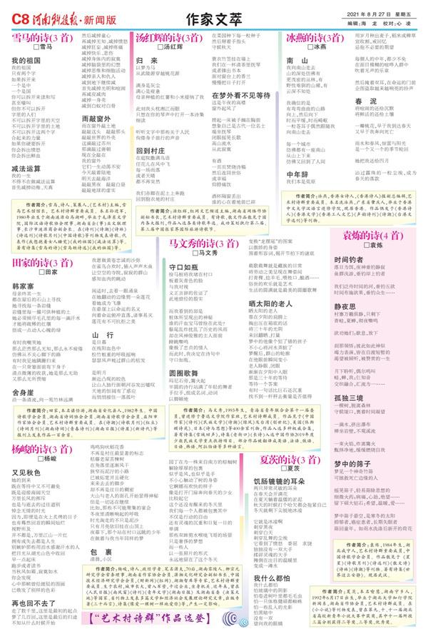 《河南科技报》推出艺术村诗群1.jpg