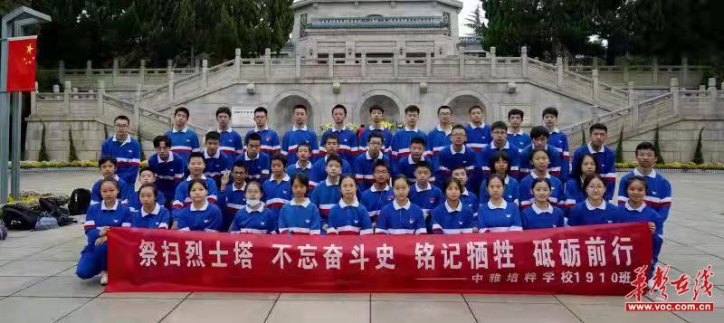 长沙中雅1910班:祭扫烈士塔,牢记奋斗史