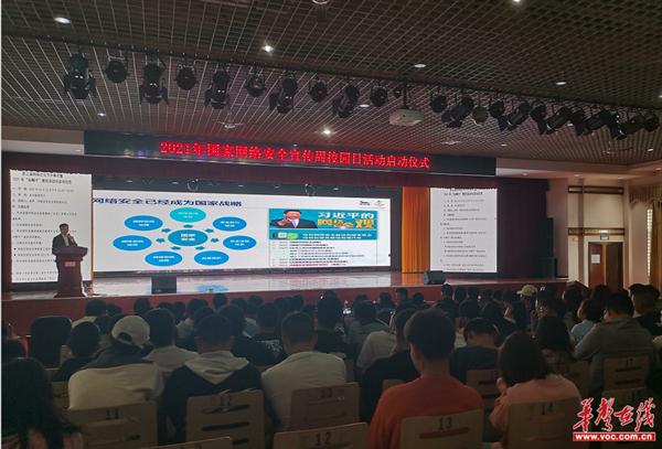 湖南信息职院:线上线下齐发力 提高师生网络安全意识