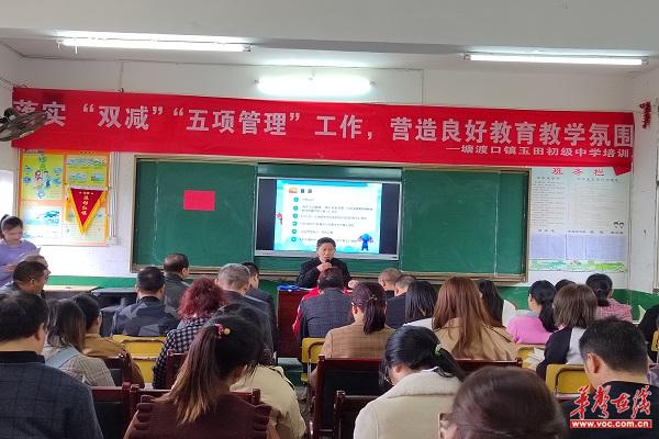 塘渡口镇玉田初级中学开展专题培训