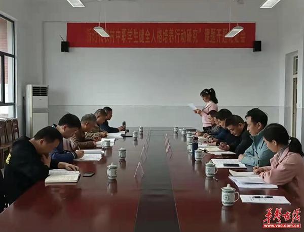南县职业中专:中职生课题高质量开题论证