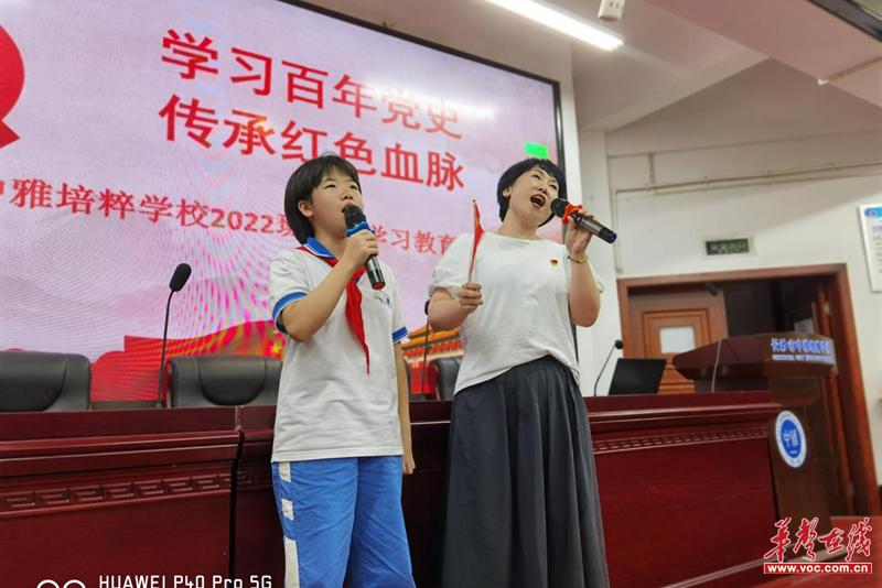 """长沙中雅培粹学校举行""""学习百年党史·传承红色血脉""""活动"""