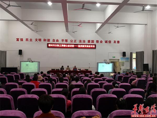临武县:芙蓉公益讲堂助女职工解锁幸福密码