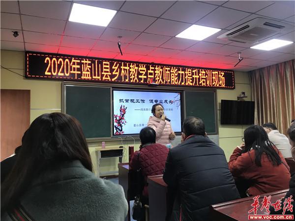 盘晓红教师授课.jpg