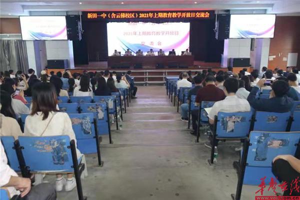 新田一中举行教学开放日活动