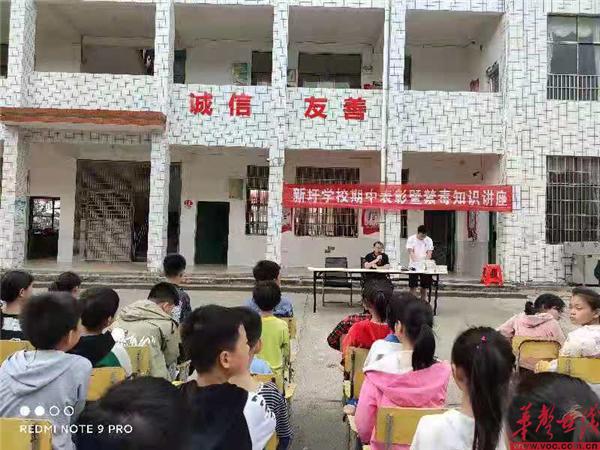 蓝山县新圩学校开展期中表彰暨禁毒知识讲座