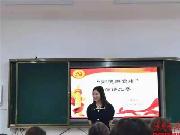 """蓝山县湘源学校开展""""师魂映党旗""""教师演讲比赛"""