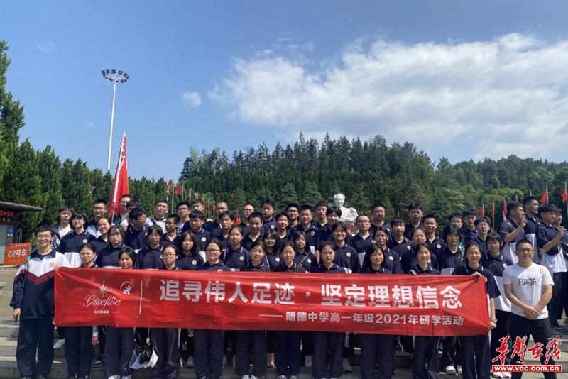 明德中学:红色沃土学党史 砥砺奋进展研学