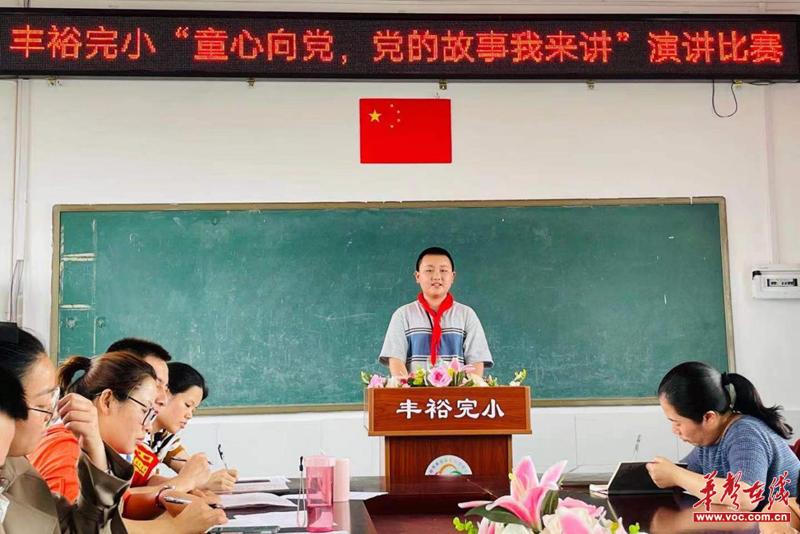 """浏阳市永安镇丰裕完小:颂百年党史,做时代""""红娃"""""""