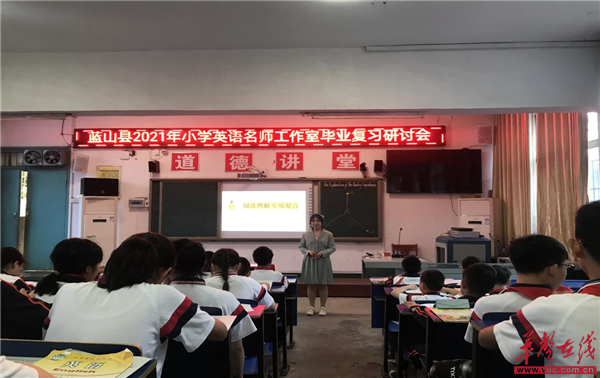 蓝山县教育局召开小学六年级英语复习研讨会