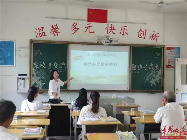 家校携手,共话成长——湘威学校召开家长会