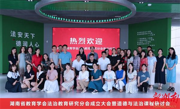 湖南省教育学会法治教育研究分会成立14.jpeg