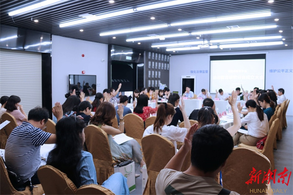 湖南省教育学会法治教育研究分会成立6.jpeg
