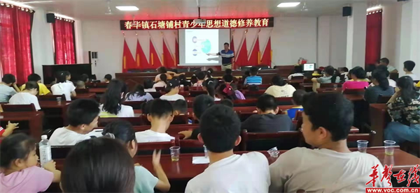 春华镇中心学校开展青少年思想道德教育讲座