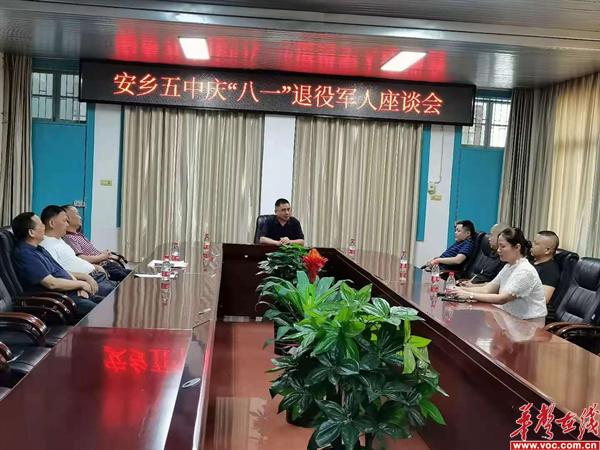 """安乡五中开展""""八一""""慰问退役军人教师活动"""