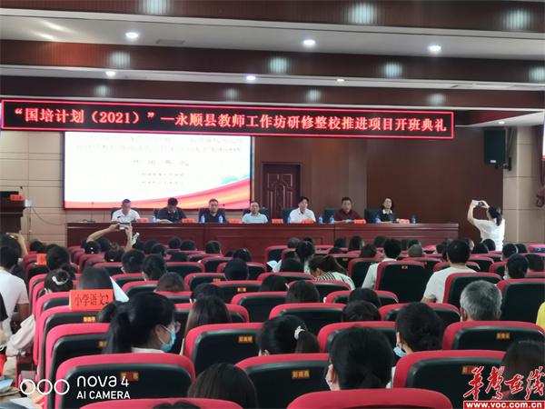 """永顺县1500余名教师暑期集中培训享国培""""大餐"""""""