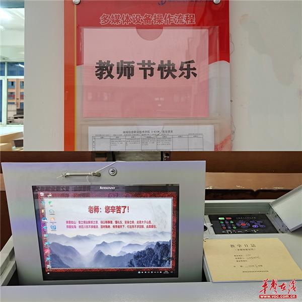 湖南信息职院1_副本.png