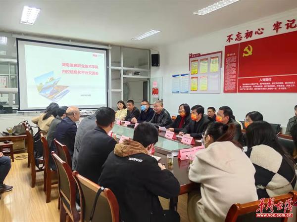 多所高校赴湖南信息职院交流学习财务信息化建设经验