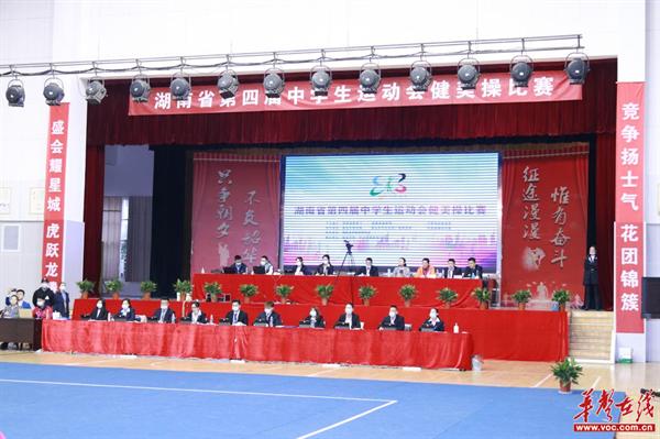 湖南省第四届中学生运动会健美操比赛在娄底一中附属实验学校举行