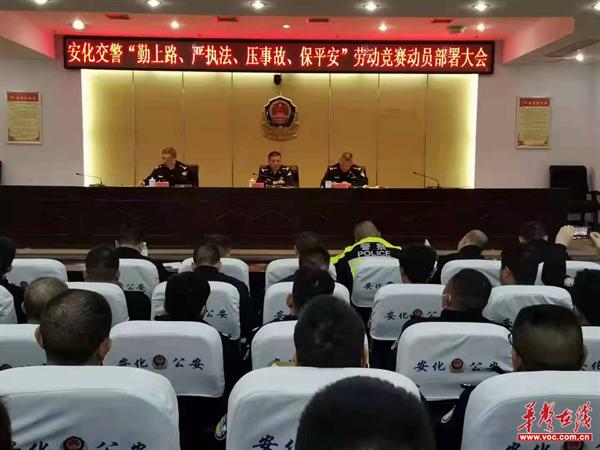 益阳安化丨交警大队组织召开劳动竞赛活动部署大会