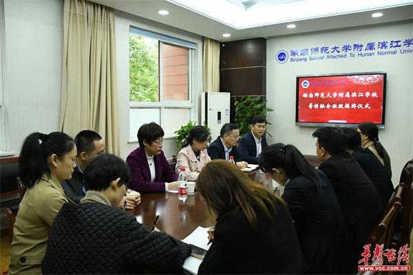 适合 融合 共享 岳麓区首个普特融合班在师大滨江学校揭牌成立