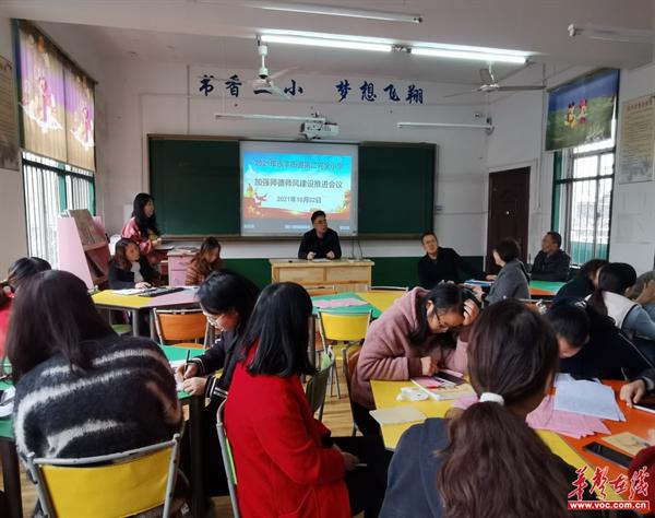 永丰街道第二完全小学:弘扬高尚师德,潜心教书育人