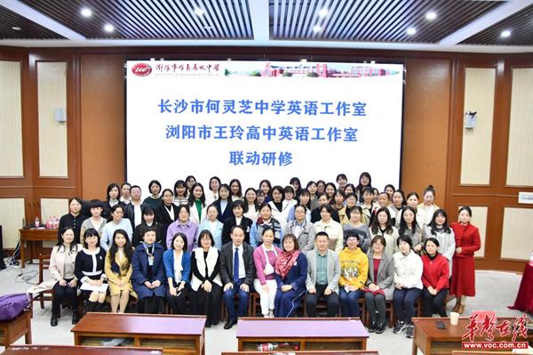 浏阳唯美高级中学:市县名师联动研修 唯美学子表现令人惊叹