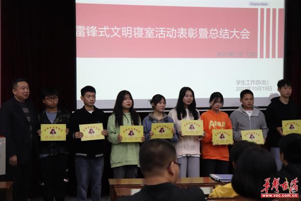 湖南信息职院:争创文明寝室 构建和谐校园