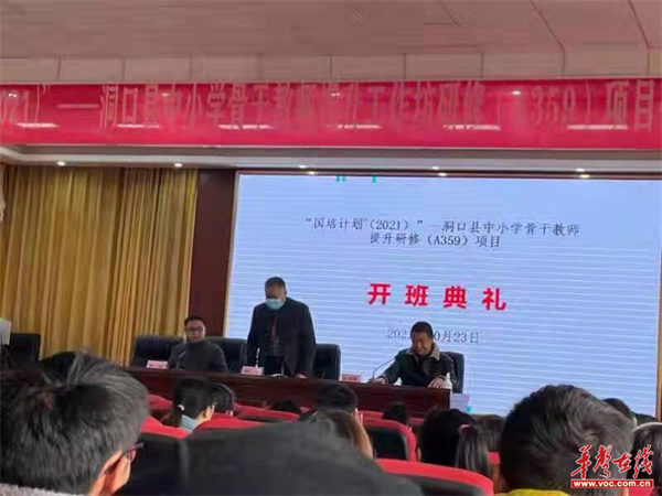 洞口县中小学骨干教师提升工作坊研修项目开班
