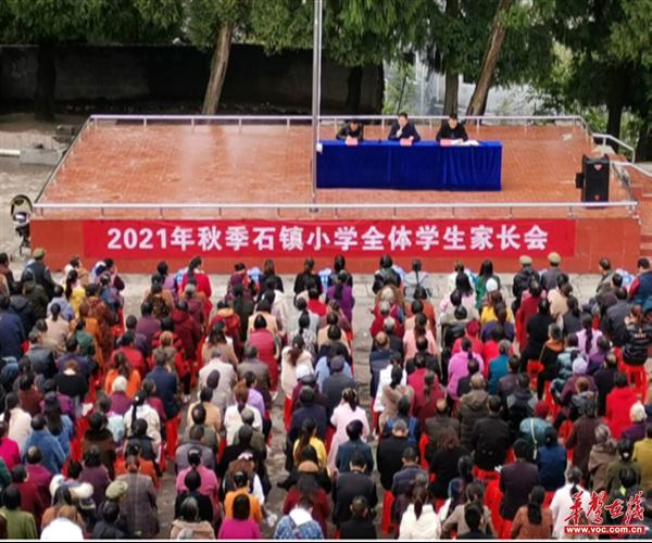 龙山县石牌小学召开2021年秋季全体学生家长会议