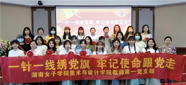 湖南女子学院师生赴湘绣博物馆开展实践教学暨主题党日活动